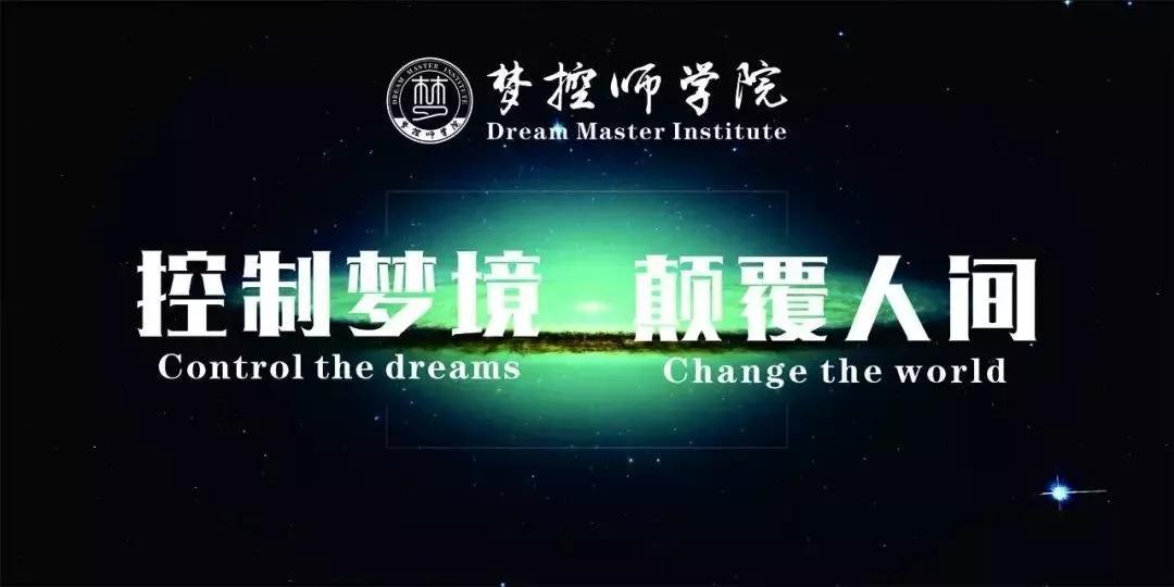 清明梦吧用户追梦蚂蚁,创立了梦控师学院,将清明梦商业化