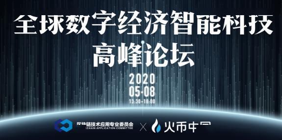 把握数字经济新机遇火币中国积极探索区块链+智慧城市