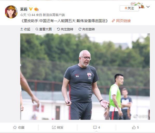超高评价,里皮昔日国足助手谈吴曦,有立足五大联赛的能力