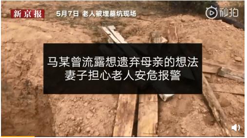 可怜天下父母心:79岁被埋母亲担心儿子被判重刑,称是自己爬进墓穴