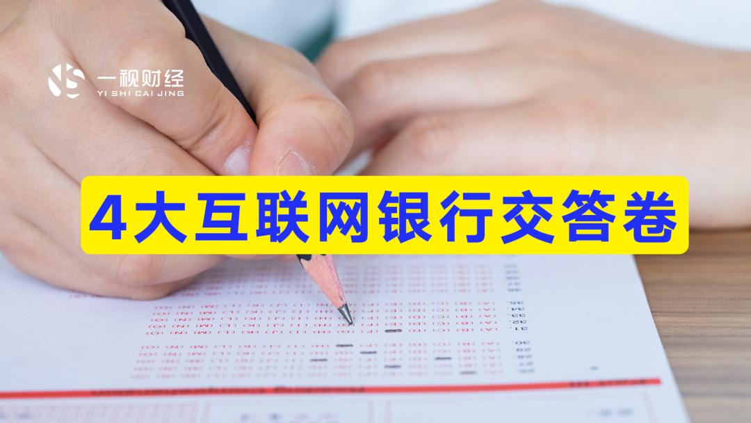 """四大互联网银行的""""年报答卷""""大PK"""