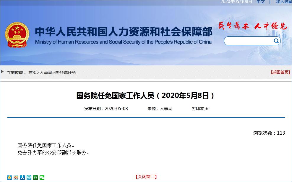 孙力军被免去公安部副部长职务