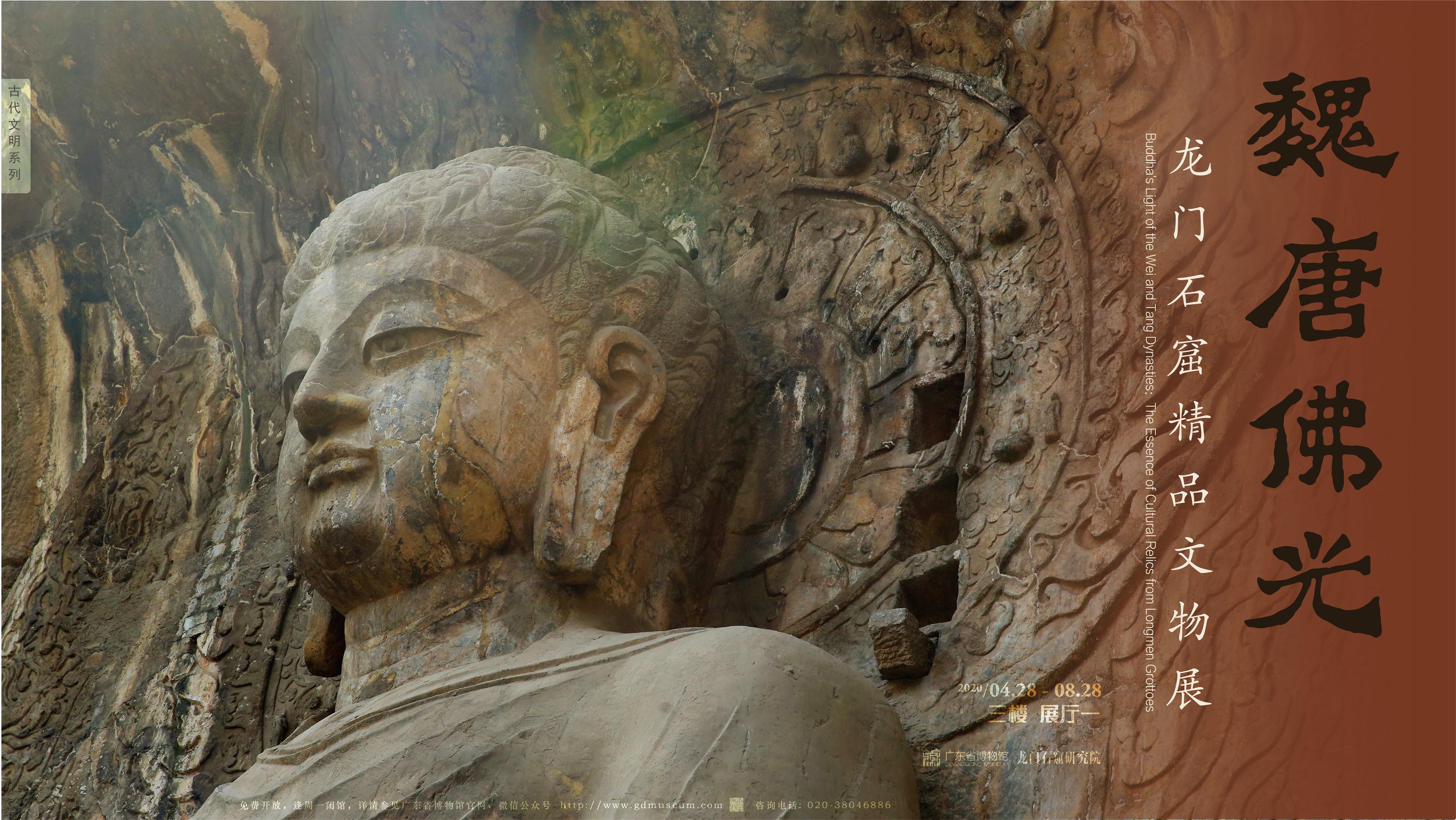 龙门石窟首次国内大规模外展开幕,8件海外回归国宝南下广州