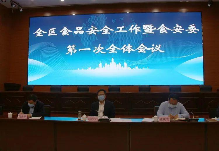 【时政报道】长清区召开食品安全工作暨食安委第一次全体会议