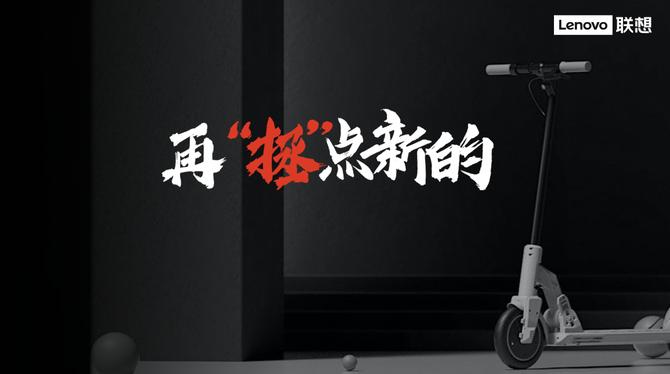 联想智能滑板车M2亮相联想储蓄器新产品发布会