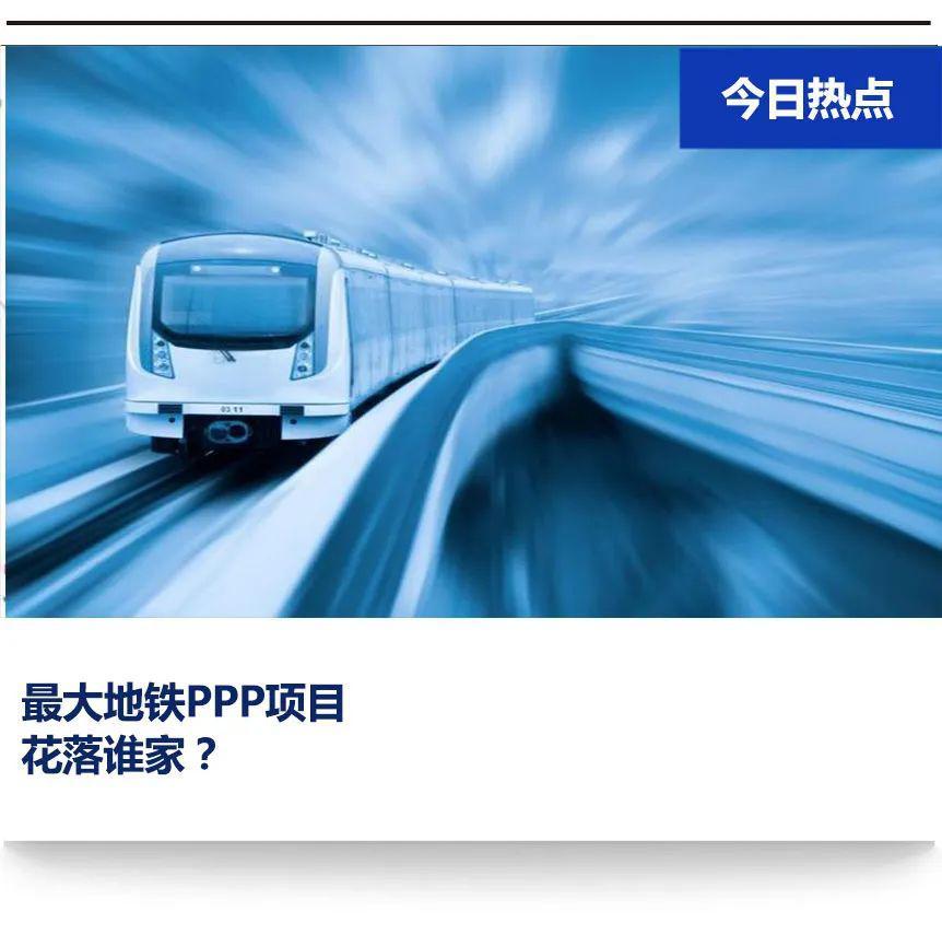 """553亿的国内最大地铁PPP项目花落泰达项目公司却""""未买票先上车""""?"""