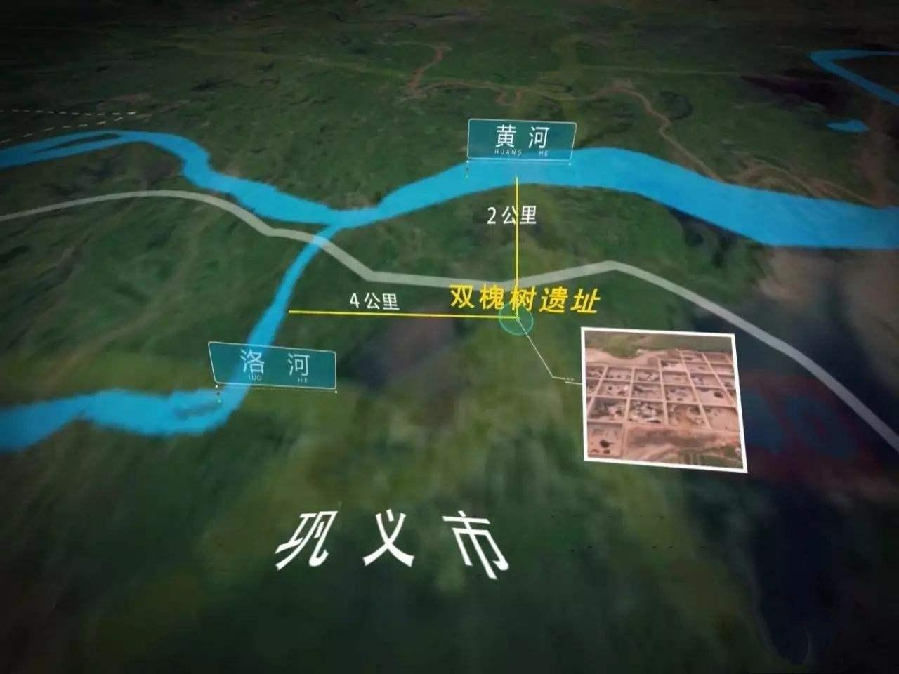 中华文化之根,华夏文明之魂——探秘巩义双槐树古国时代都邑遗址
