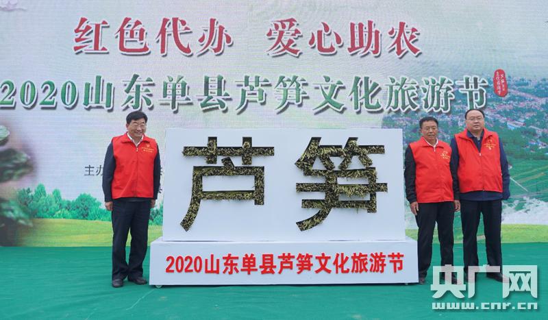 爱心助农2020山东单县芦笋文化旅游节开幕