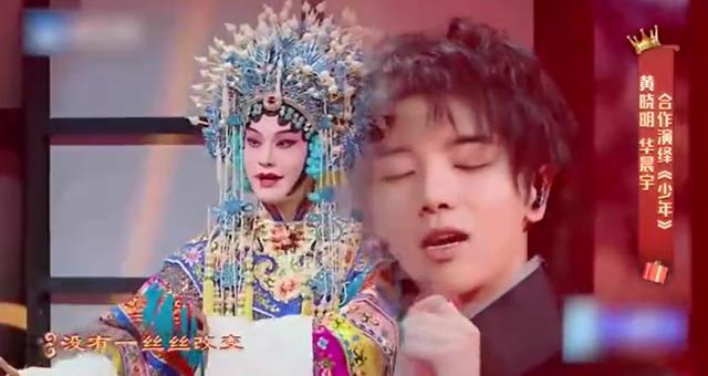 黄晓明青衣扮相出镜,京腔唱《少年》惊艳全场,焕发事业第二春