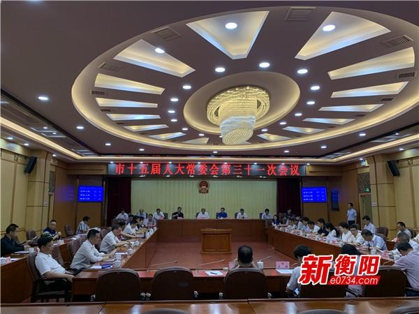 衡阳市十五届人大常委会举行第三十一次会议部署各项工作