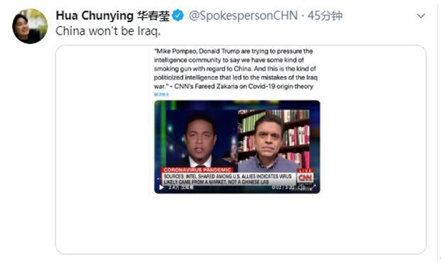 """美评论员称中国成特朗普政府""""替罪羊"""",华春莹:中国不会成为伊拉克"""