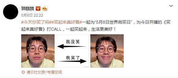 """宣传郭麒麟""""手快""""晒未修自拍:经纪人""""磨皮""""慢了"""