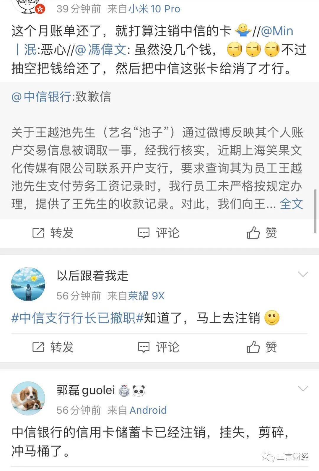 中信银行借记卡网上激活操作流程-卡宝宝手机网