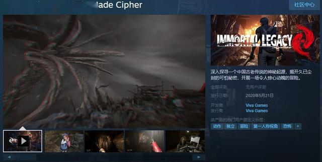 《除夕:双鱼玉佩》非VR版上架Steam5月21日发售