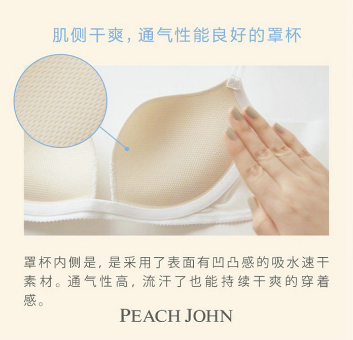 <b>夏日清凉舒适100%!PEACH JOHN蜜桃派COOLISH AIR文胸发售!</b>
