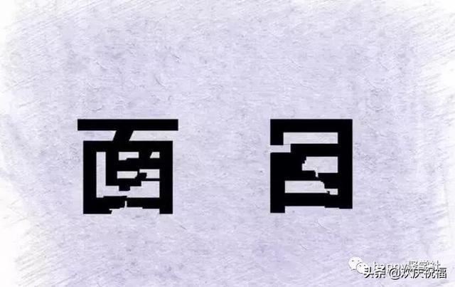 汉字改汉字猜成语是什么成语_看图猜成语 汉字学的溜,多难都能对