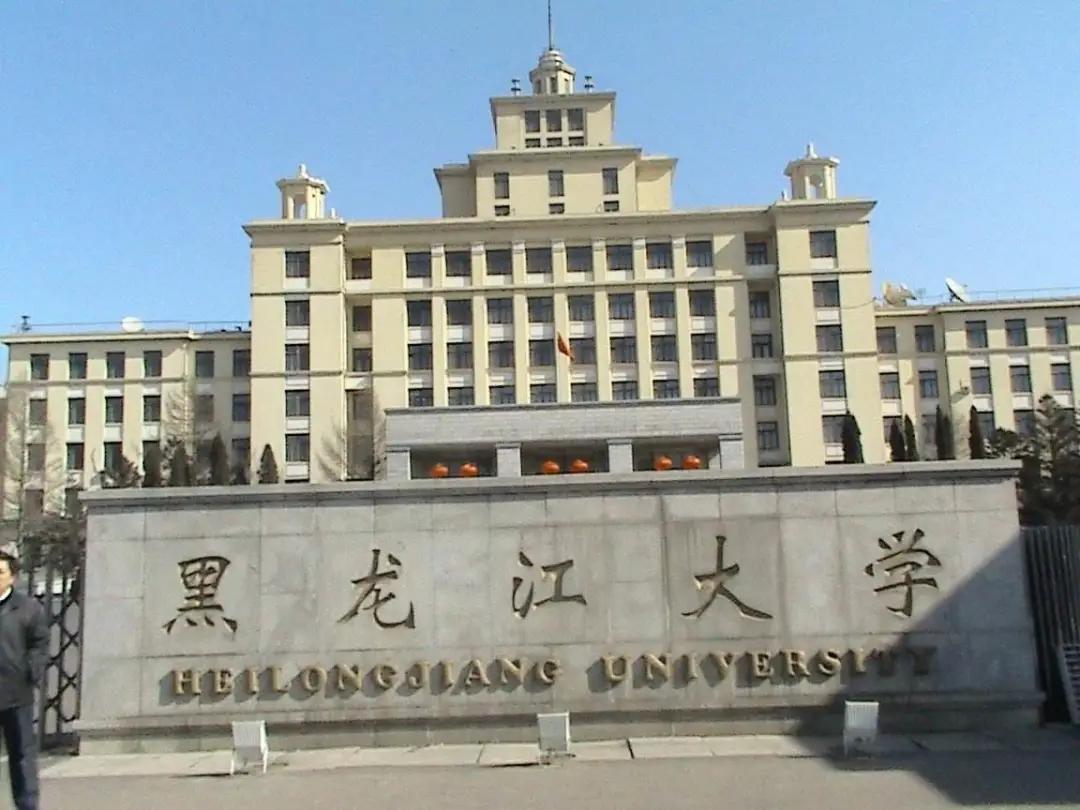 211大学名单排名:黑龙江211大学名单_无忧考网