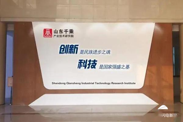 依托千乘产业技术研究院滨州博兴探索产业发展新路子
