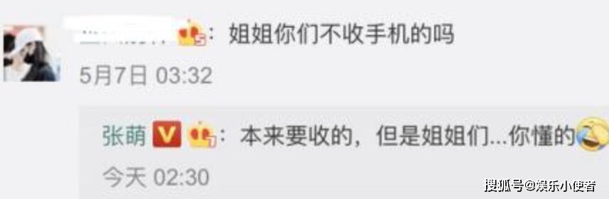 张萌回应节目收手机网友:惹不起的姐姐们