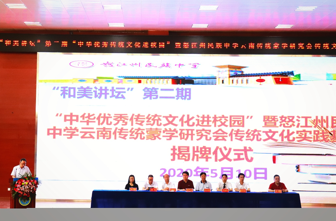 怒江州民族中学携手云南传统蒙学研究会举行教学实践基地揭牌仪式插图(2)