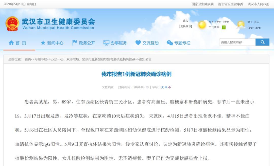 武汉市疫情防控指挥部郑重提醒!
