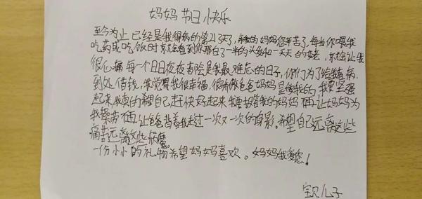 原创患病213天!血癌少年母亲节病房忍痛手写200字贺卡送妈妈