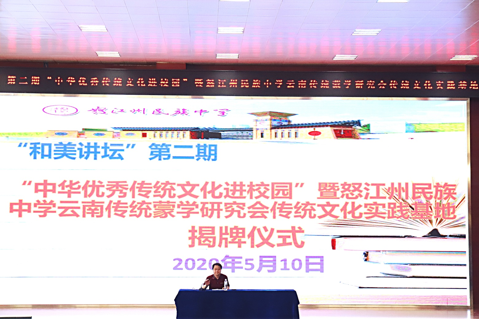 怒江州民族中学携手云南传统蒙学研究会举行教学实践基地揭牌仪式