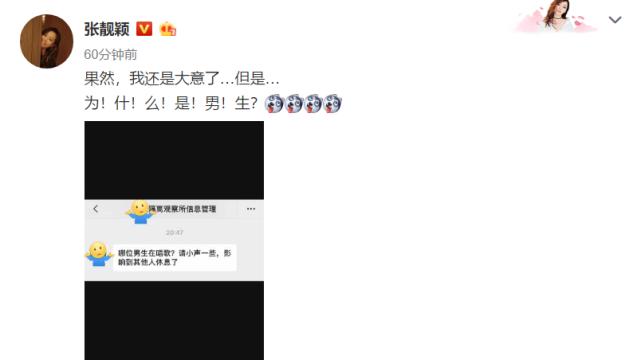 张靓颖直播间唱《听妈妈的话》 网友:唱了她最应该唱的