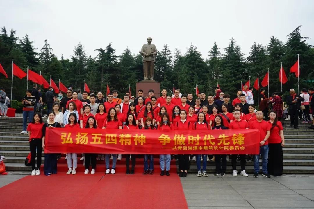 消息资讯@点亮激情 不负韶华 ——湘潭市建筑设计院开展五四青年节拓展活动,