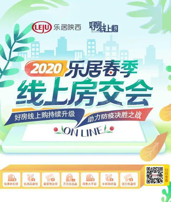 2020年陕西线上房交会电建地产西安洺悦府、融创观唐宸院在售