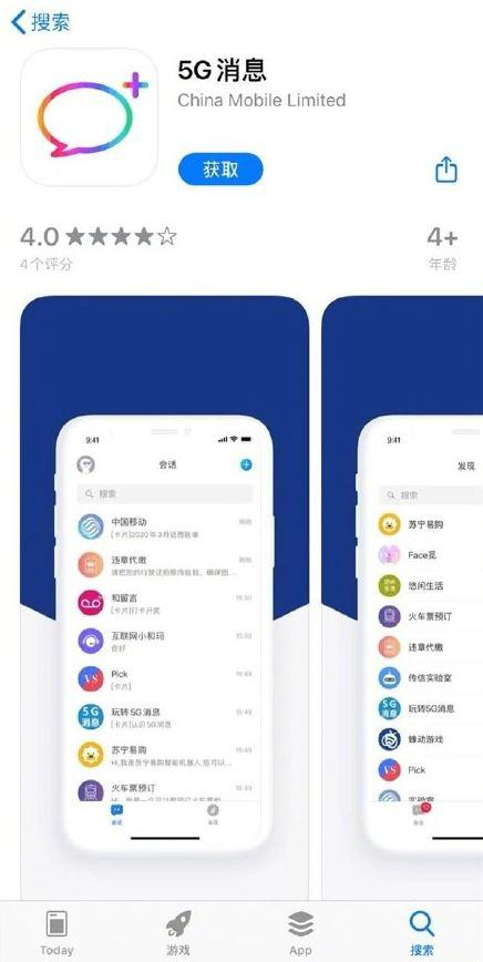 中国移动率先发布5G消息APP 5G消息为何需要下载APP