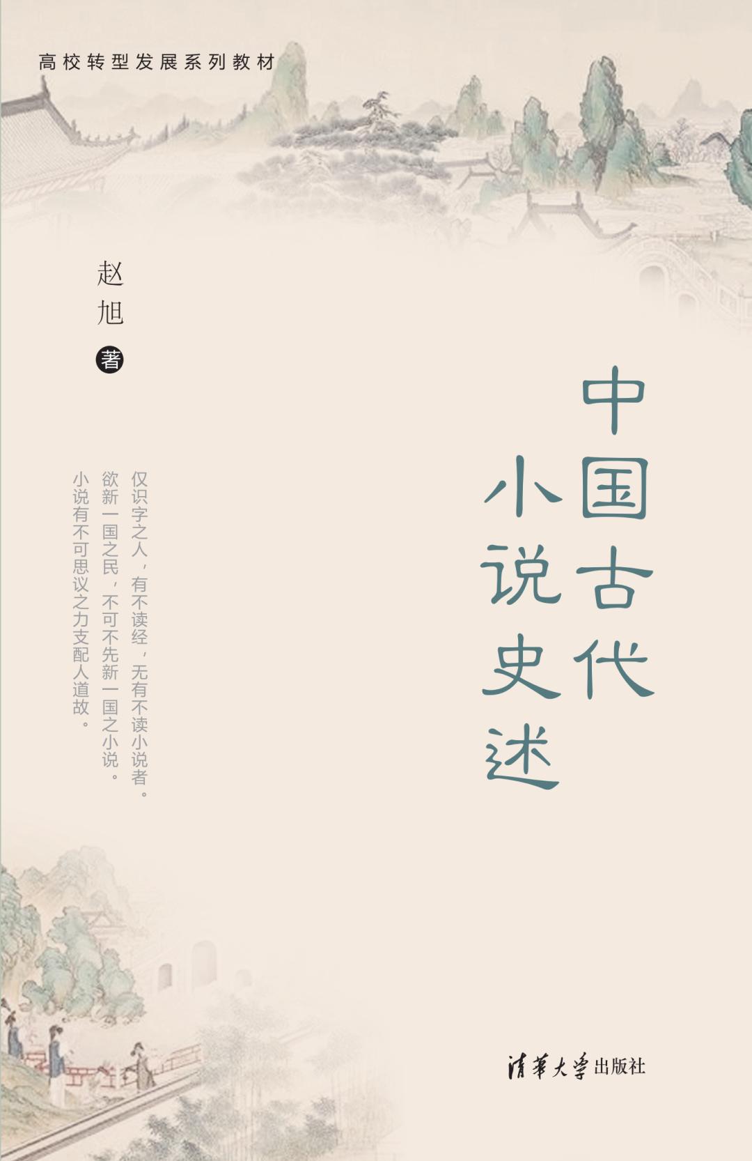 赵旭:《中国古代小说史述》