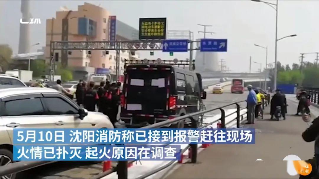 沈阳一运钞车行驶中起火 目前起火原因在调查