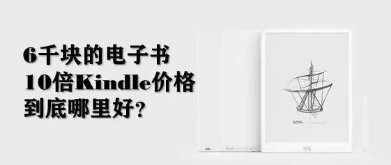 [轉載]十倍 kindle 價格,近六千元人民幣的電子書文石 BOOX Max3,用著就是爽