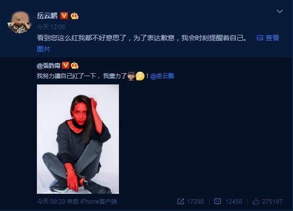 岳云鹏把壁纸换成张钧甯名字 两人回应被赞情商高!