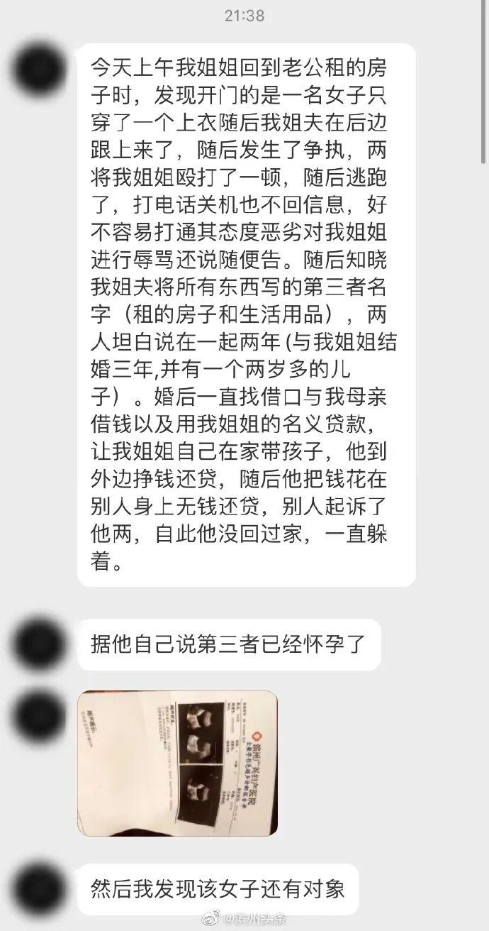 愤怒曝光!滨州女子撞破老公出轨!更狗血的是...