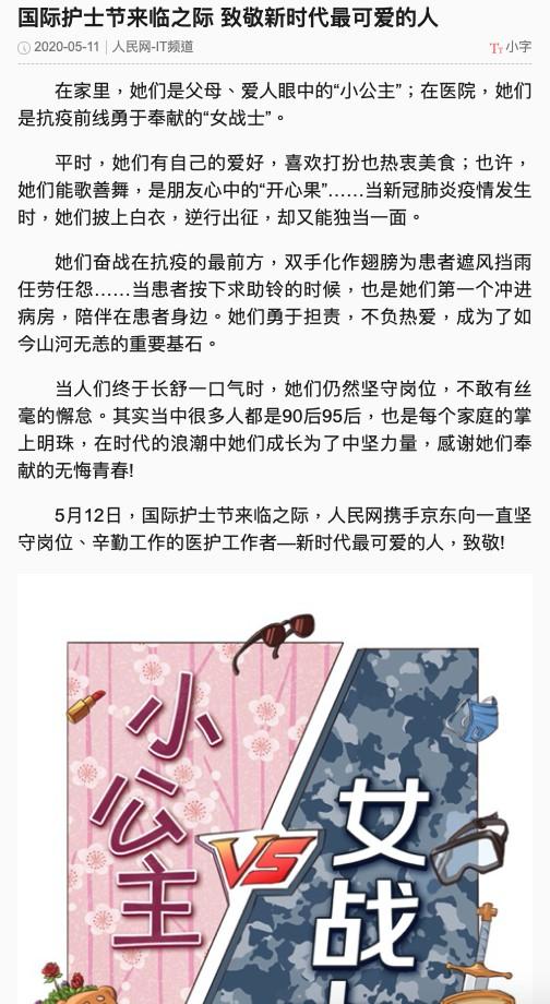 京东为医护工作者献上专属福利 千朵鲜花限量送