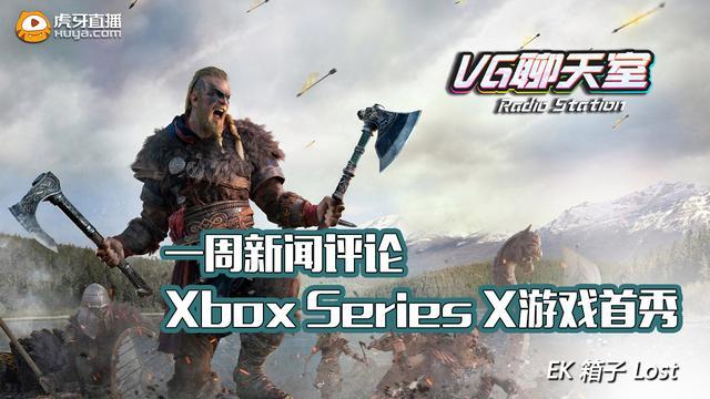 一周新闻评论:XboxSeriesX游戏首秀「VG聊天室327」