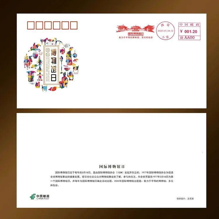 西安将于5月18日启用博物馆日邮资机