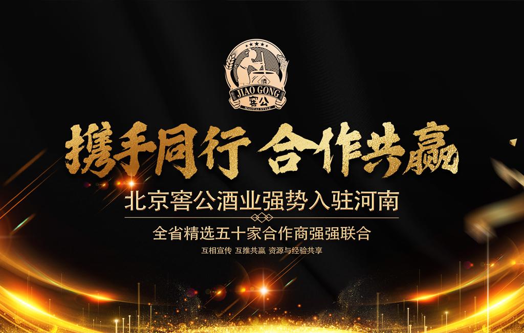 北京窖公酒业强势入驻河南,全省精选五十家合作商强强联合