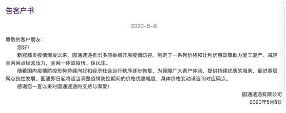圆通中通宣布拟调价 一季度部分快递企业营收大降