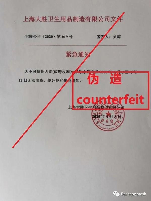 大胜口罩声明:造假授权书,伪造公章,国人底线何在?