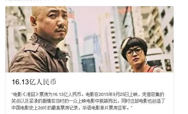 泰囧2之人在囧途2_包贝尔继《港囧》后再续影缘?携手秦牛正威,上演抗疫感人片 ...