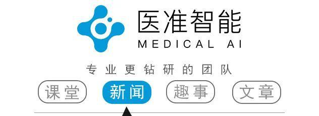 百万高清医准智能联手GE医疗筑基医疗AI新时代