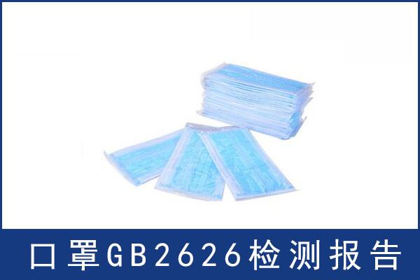 KN95口罩GB2626-2019标准质检报告办理费用