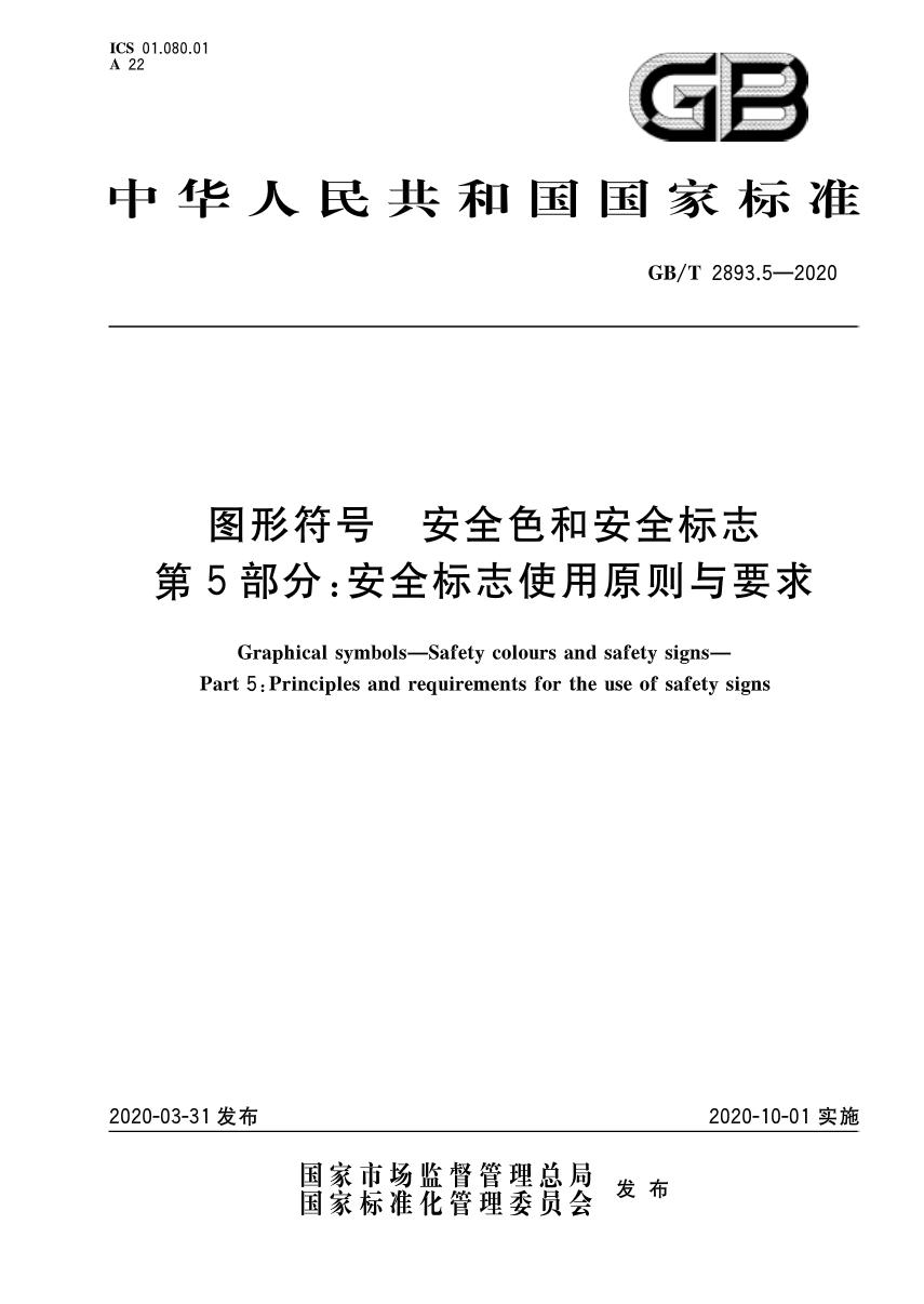 新国标:安全标志使用原则与要求(2020版)发布