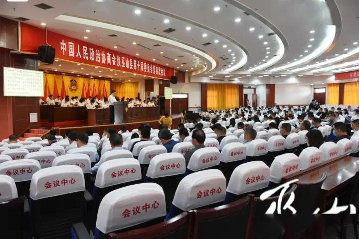 【时政要闻】政协巫山县第十届委员会第四次会议开幕!