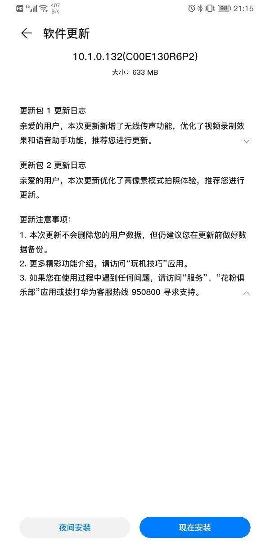 华为Mate30/Pro 5G推送EMUI 10.1.0.132更新