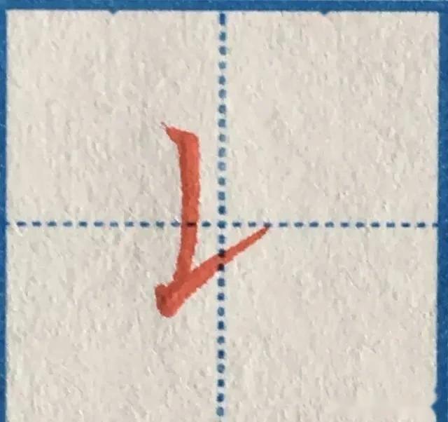 中性笔手写硬笔楷书基本笔画 电子版