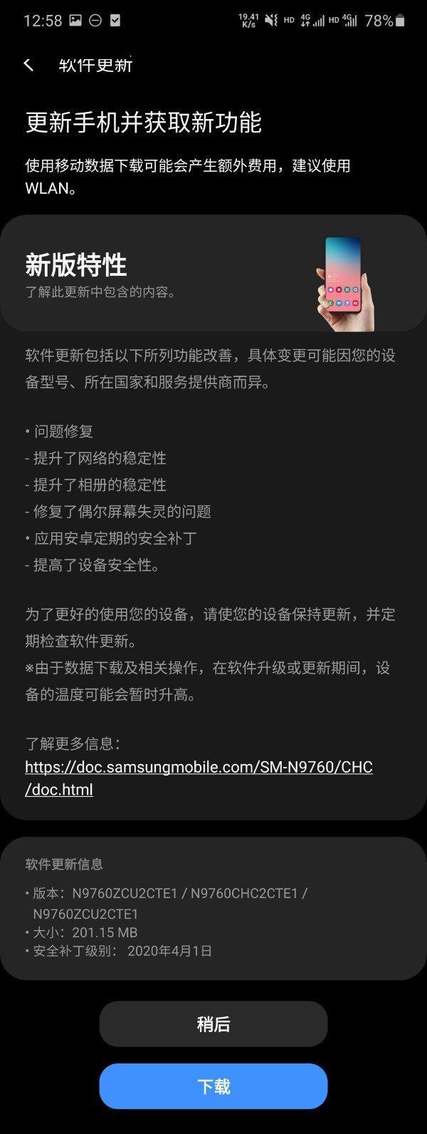 三星Galaxy Note10+ 5G获推TE1系统更新:修复了屏幕偶尔失灵的bug